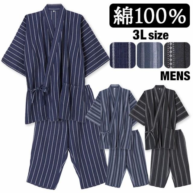 大きいサイズ 綿100%甚平 春・夏 メンズパジャマ 薄手 しじら織り ネイビー/ブルー/ブラック 3Lサイズ 前開き シャツタイプ 上下セット