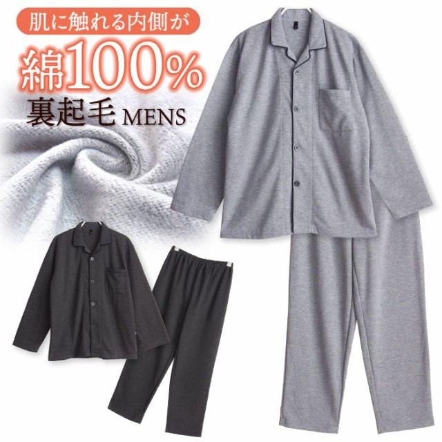 内側が綿100% 長袖 メンズ パジャマ 秋 冬 裏起毛 スウェット前開き シャツ テーラー仕様 無地 ネイビー/杢グレー M/L/LL