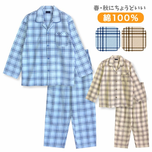 綿100%春・秋 長袖メンズパジャマ グレンチェック柄 春・秋に丁度よい厚さ ブルー/ブラウン M/L/LL 前開き シャツタイプ