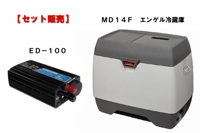 【セット販売】エンゲル冷蔵庫 冷凍庫 ENGEL 車載用 家庭用 MD14F-D + DCDCコンバーター ED-100 大自工業製