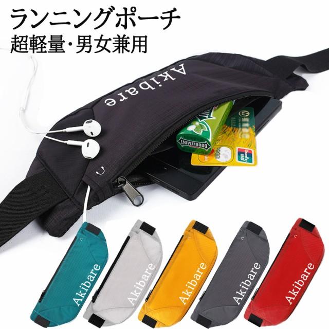 ランニングポーチ ウエストバッグ 超軽量 防水 大容量収納 調節可能 男女兼用 6.5インチまで スマートフォン対応 登山 サイクリング 旅行