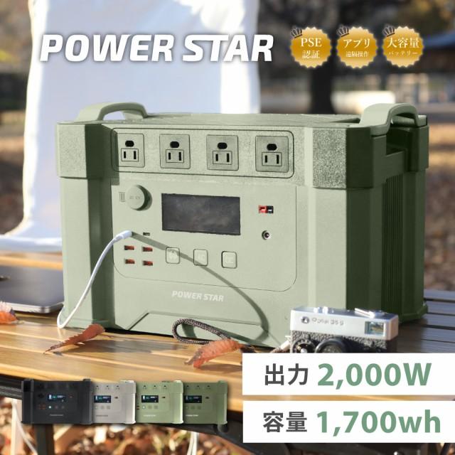 【予約:2月中旬から下旬発送予定】【 POWER STAR 】ポータブル電源 大容量 1700Wh ポータブル電源 2000w おしゃれ 非常用 防災 車中泊