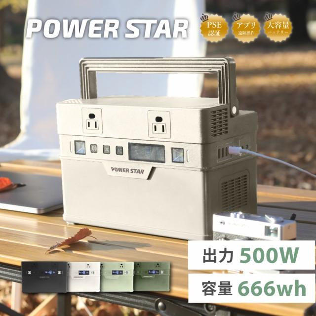 【 POWER STAR 】ポータブル電源 大容量 666Wh ポータブル電源 500w おしゃれ 持ち運び 非常用 防災 車中泊 蓄電池 発電機 防災グッズ 停