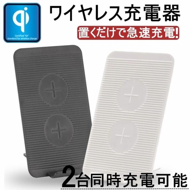 Qiワイヤレス充電器 折畳式ワイヤレス充電器 ワイヤレスチャージャー 無線充電器 置くだけ急速充電 スタンド機能付き 2台同時充電可能