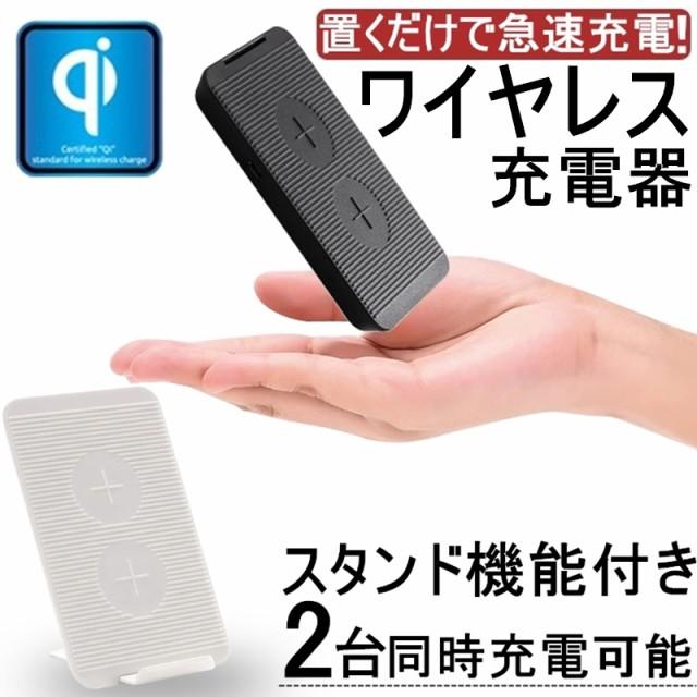 Qiワイヤレス充電器 折畳式ワイヤレス充電器 無線充電器 スタンド機能付き ワイヤレスチャージャー 置くだけ急速充電 2台同時充電可能
