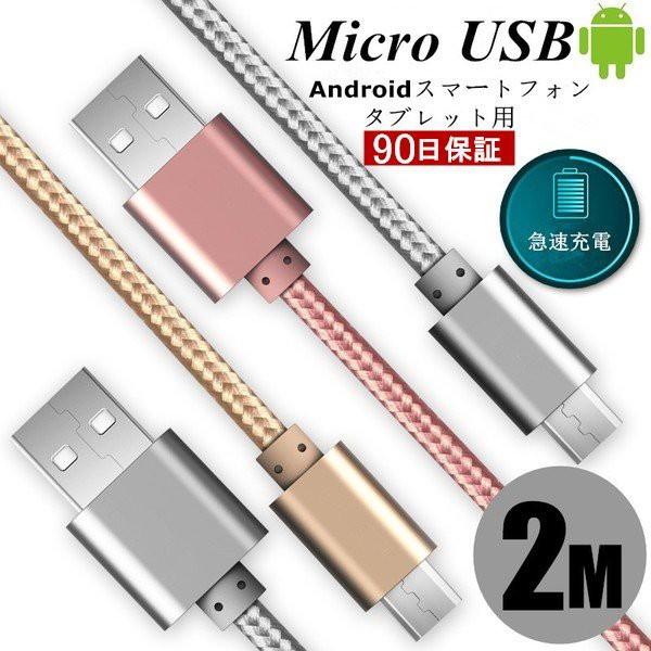 micro USBケーブル マイクロUSB 2m Android用充電ケーブル スマホケーブル 充電器 Xperia Nexus Galaxy AQUOS Androidモバイルバッテリー