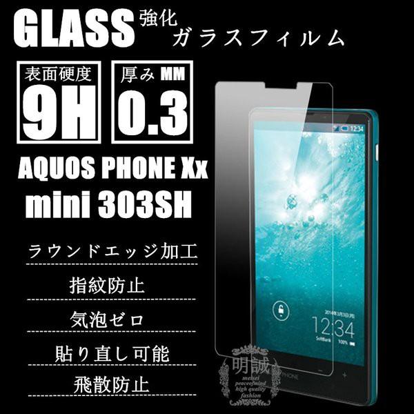 AQUOS PHONE Xx mini 303SH強化ガラスフィルム保護フィルム アクオスフォン ダブルエックス ミニ 303SH Xx mini 303SH液晶保護フィルム