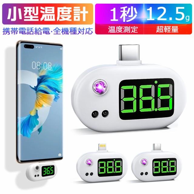 非接触式温度計 USB温度計 スマートセンサー 携帯便利 ミニ 軽量 赤外線測定 LED大画面 華氏温度?表示 高温警報 スマホに挿すだけで検温
