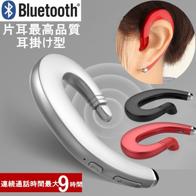 0da4f76220 ワイヤレスイヤホン ブルートゥースイヤホン Bluetooth 4.1ヘッドセット 片耳 高音質 耳掛け型 マイク 日本