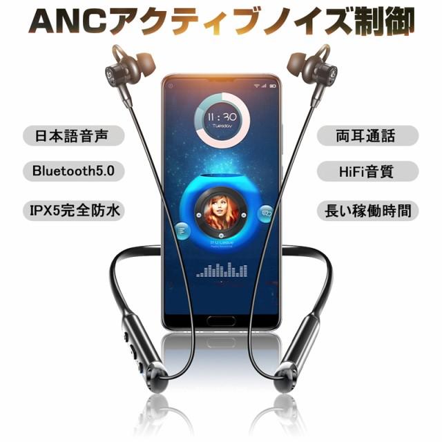 ワイヤレスイヤホン ブルートゥースイヤホン Bluetooth 5.0 防水 マイク付き ハンズフリー iPhone 11 スポーツ用 ANC 7時間連続再生 軽量
