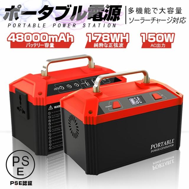 ポータブル電源 大容量48000mAh/178Wh 家庭用蓄電池 非常用電源 純正弦波 AC/DC/USB出力 ソーラー充電 電量表示 PSE認証済