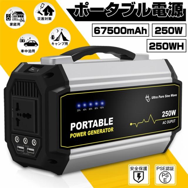 ポータブル電源 大容量 67500mAh/250Wh 家庭用蓄電池 純正弦波 AC/DC/USB出力 電量表示 ソーラー充電 ポータブル PSE認証済