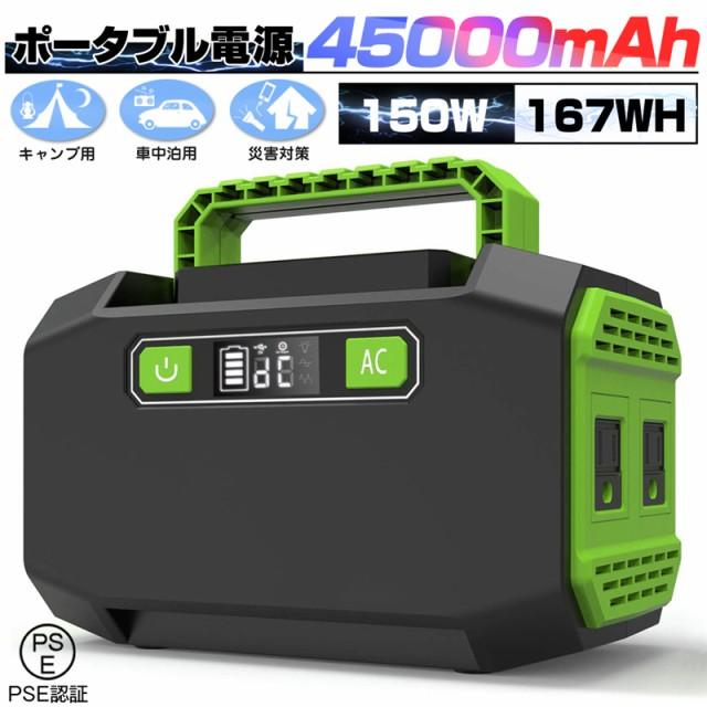 ポータブル電源 大容量45000mAh/167Wh 家庭用蓄電池 純正弦波 AC/DC/USB出力 3つの充電方法 電量表示 ソーラー充電 PSE認証済
