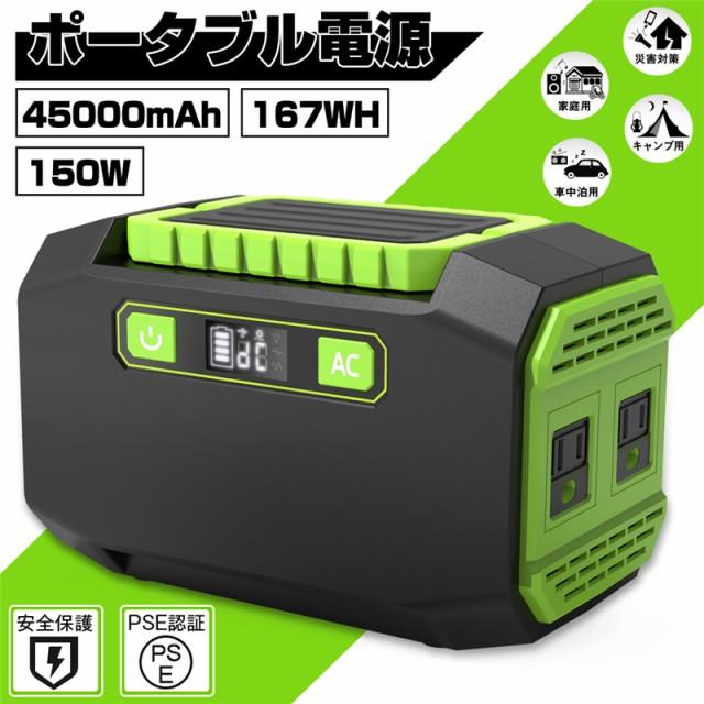 ポータブル電源 大容量45000mAh/167Wh 家庭用蓄電池 純正弦波 AC/DC/USB出力 3つの充電方法 ソーラー充電 生活家電充電 PSE認証済