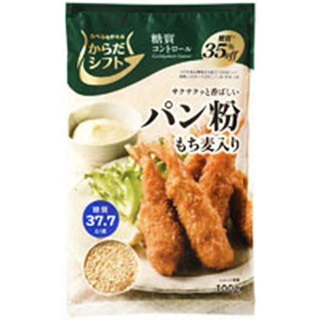 ◆からだシフト 糖質コントロール パン粉 100g ※発送まで7〜11日程