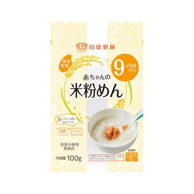 ◆田靡製麺 赤ちゃんの米粉めん(9ヶ月頃から) 100g