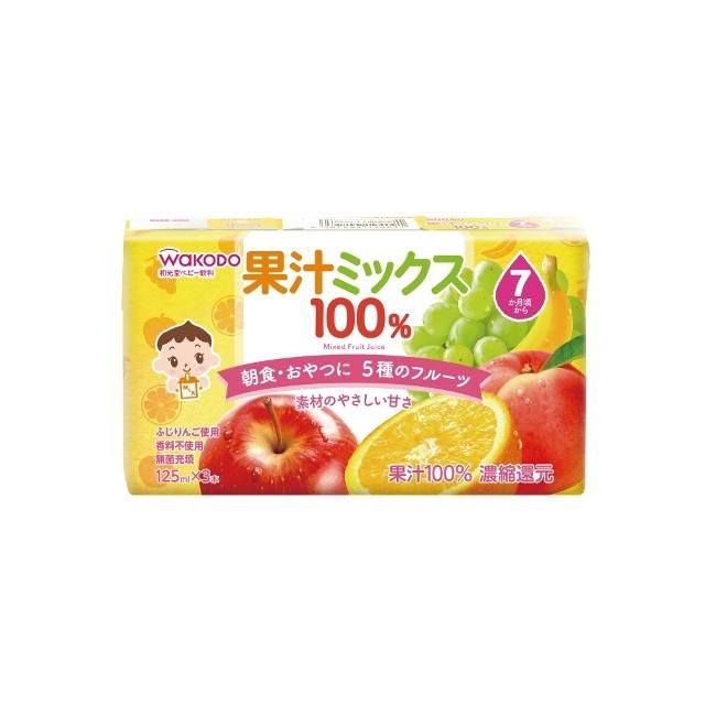 ◆和光堂 果汁ミックス100%(7ヶ月頃から) 125mlX3本