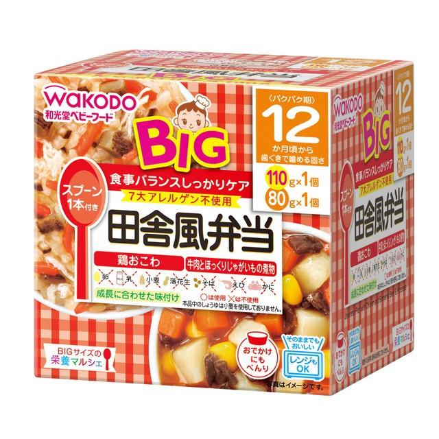 ◆和光堂 BIG栄養マルシェ 田舎風弁当(12ヶ月頃から)110g・80g