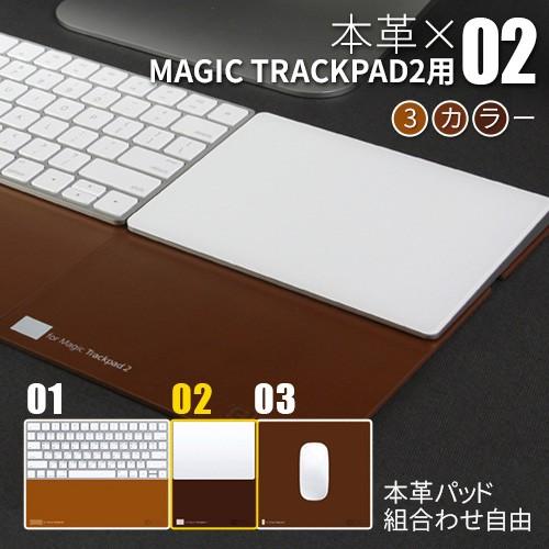 Magic Trackpad 2用 レザーパッド BEFiNE Plus Pad 2(ビファイン プラスパッド2)マジックトラックパッド