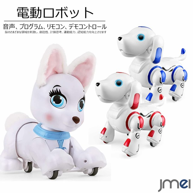 ロボット ペット おもちゃ 電動ロボット リモコン付き ロボット犬 USB充電式 子供 クリスマスプレゼント プログラム機能 音楽 ダンス お