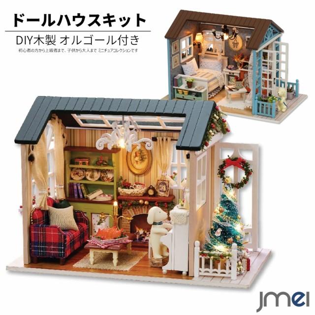 ドールハウスキット オルゴール DIY 木製 LEDライト付き クリスマス 初心者向け 子供 大人 クリスマスプレゼント ディスプレイ用ケース付