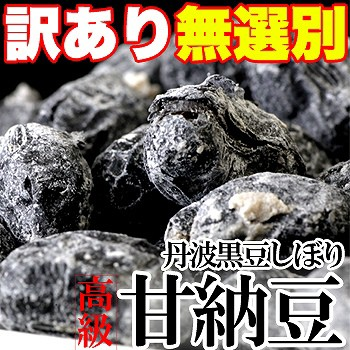 訳あり☆無選別!高級丹波黒豆しぼり甘納豆どっさり600g