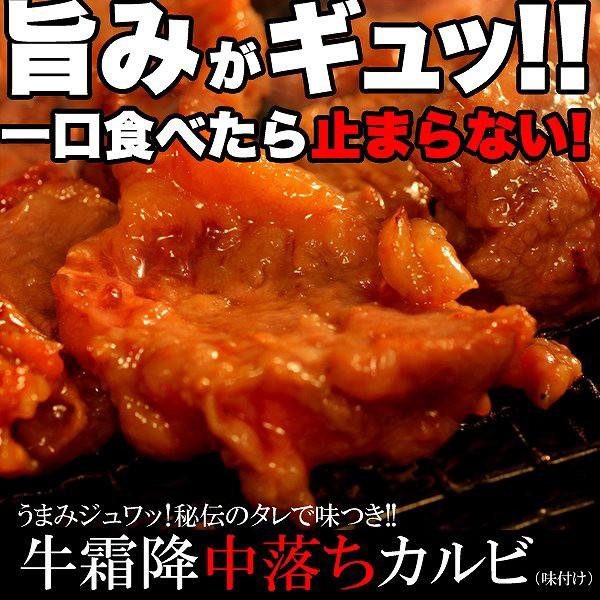 【送料無料】 うまみジュワッ!秘伝のタレで味つき★牛霜降中落ちカルビどっさり500g(味付け) 肉焼き 肉 国産 国産牛 バーベキュー