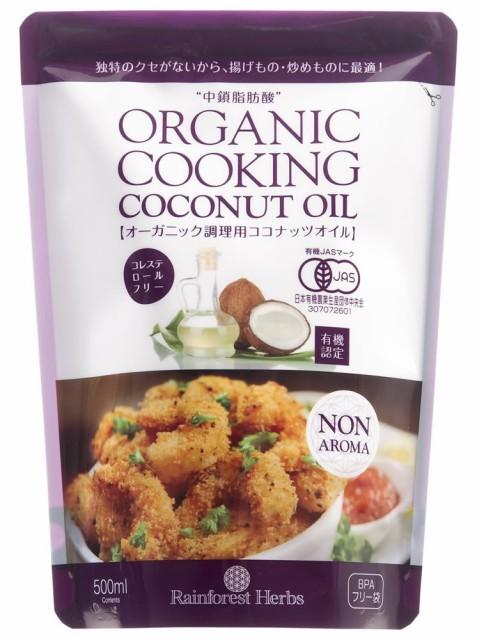調理用ココナッツオイル 有機JASオーガニック 500ml 1個 organic cooking coconut oil noBPA袋 メール便