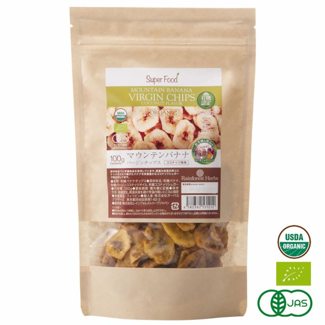 バナナチップ 有機JASオーガニック バナナチップス 100g 1袋 フィリピン産 ORGANIC BANANA CHIP メール便送料無料