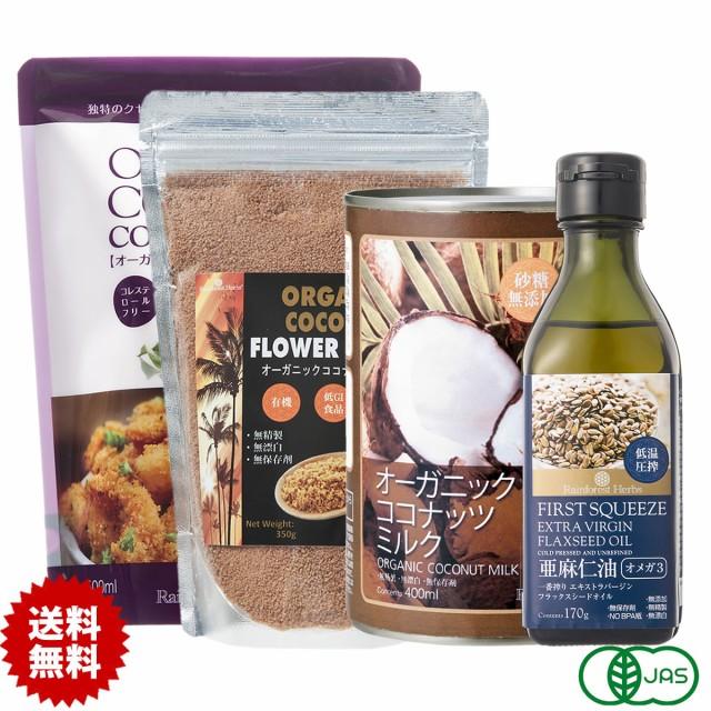 ギフトに 健康気遣うセット 亜麻仁油 + ココナッツシュガー+ココナッツミルク+調理用ココナッツオイル