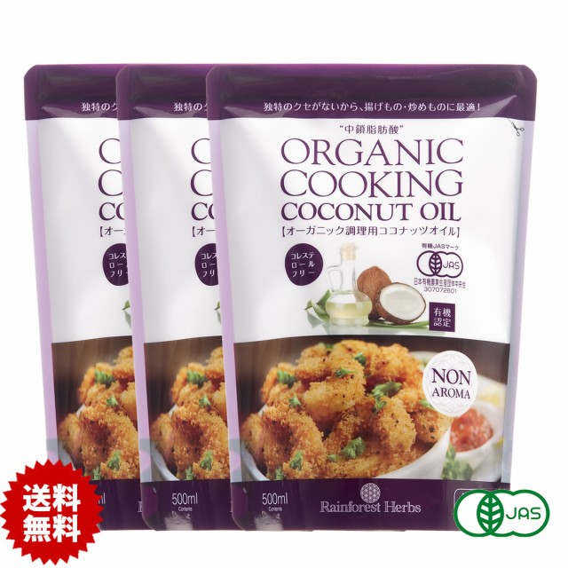 調理用ココナッツオイル 有機JASオーガニック 500ml 3個 organic cooking coconut oil noBPA袋