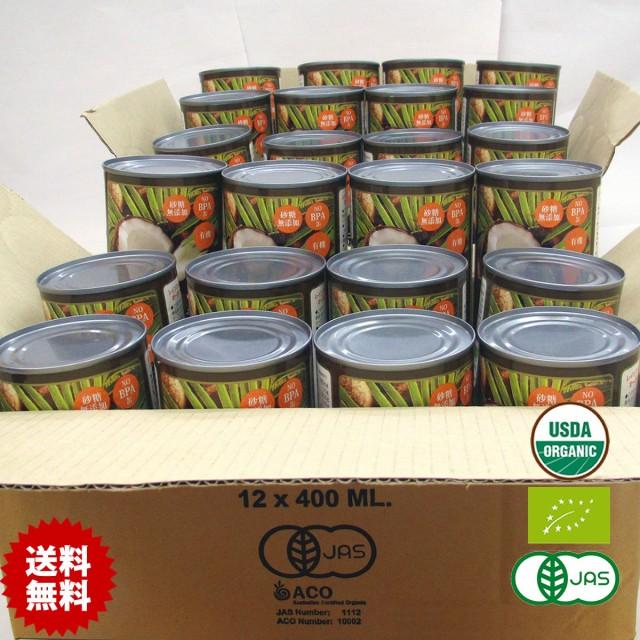 ココナッツミルク 有機JASオーガニック 400ml 24缶 COCONUT MILK