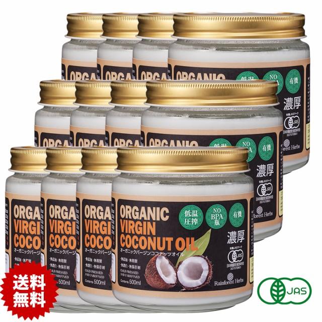 濃厚 バージンココナッツオイル 有機JASオーガニック 500ml 12個 低温圧搾一番搾りやし油 フィリピン産