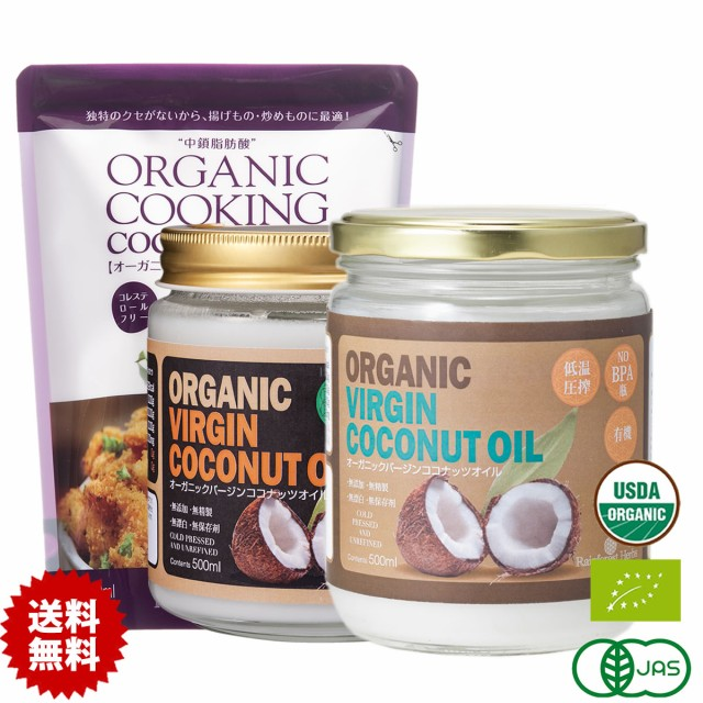 JASオーガニック認定ココナッツオイル3種類セット バージンココナッツオイル+濃厚タイプ +調理用