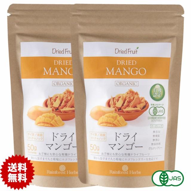 ドライマンゴー 有機JASオーガニック マハチャノック種 50g 2袋 無添加 砂糖不使用 タイ産