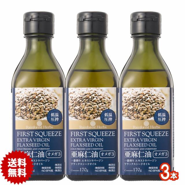 ギフトに 亜麻仁油 エキストラバージン フラックスシードオイル 170g 3本 ニュージーランド産 低温圧搾一番搾り