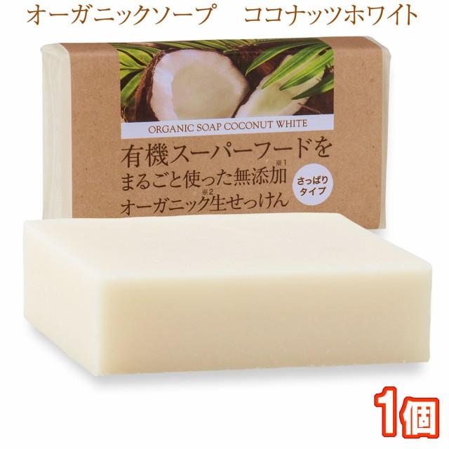 有機ココナッツ石鹸 80g 1個 コールドプロセス製法 オーガニックソープ ココナッツオイル石けん 無添加生せっけん