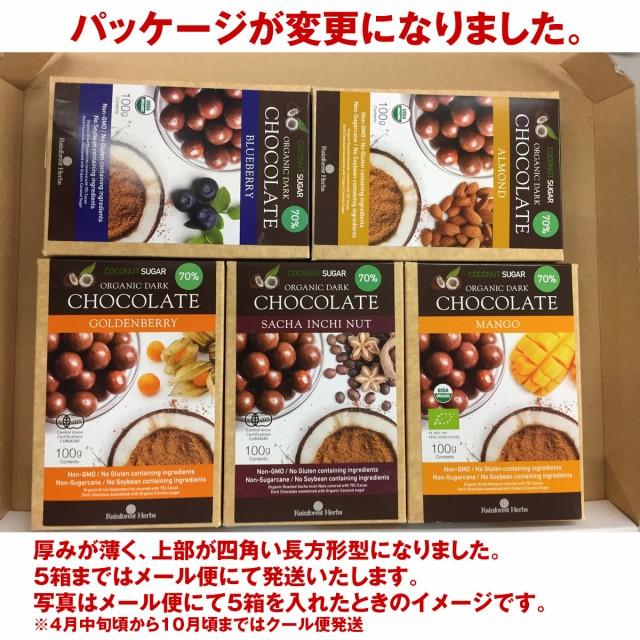 5種類セット アーモンド ブルーベリー マンゴー サチャインチナッツ ゴールデンベリー ダークチョコオーガニックカカオ70% メール便送料