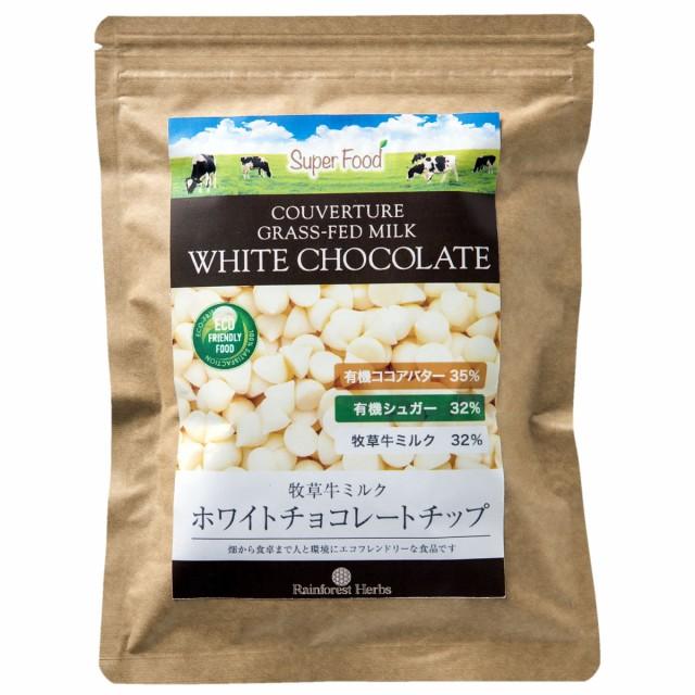 ホワイトチョコレート チョコチップ クーベルチュール ペルー産 300g 1袋 チョコレートチップ クール便