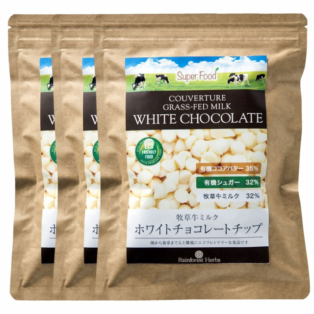 ホワイトチョコレート チョコチップ クーベルチュール ペルー産 300g 3袋 チョコレートチップ