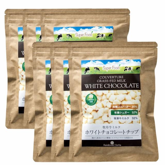 ホワイトチョコレート チョコチップ クーベルチュール ペルー産 300g 6袋 チョコレートチップ