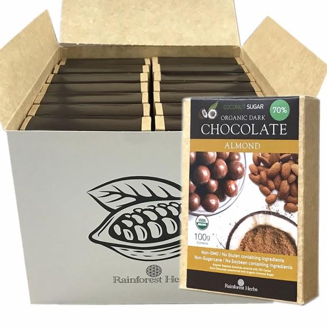 ココナッツシュガー アーモンド ダークチョコレート70% 100g 15個