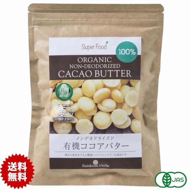 有機カカオバター ココアバター ペルー産 300g 1袋 有機JASオーガニック ローカカオバター100% 未脱臭 溶剤不使用 メール便送料無料
