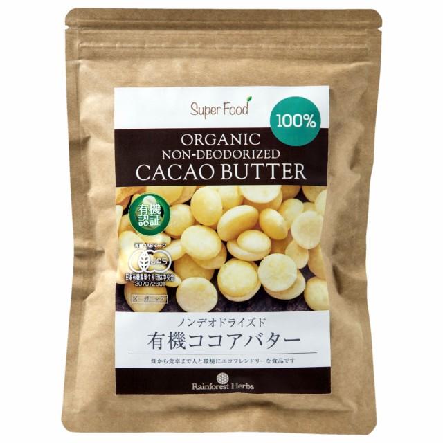 有機カカオバター ココアバター ペルー産 300g 1袋 有機JASオーガニック カカオバター100% 未脱臭 溶剤不使用 メール便