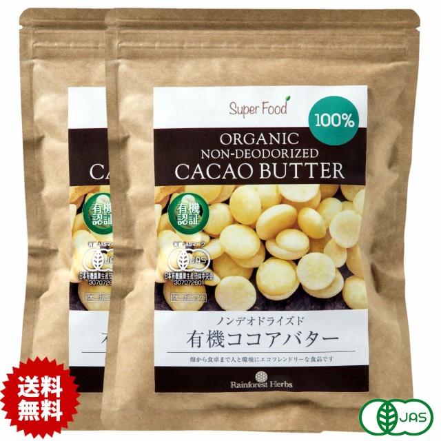 有機カカオバター ココアバター ペルー産 300g 2袋 有機JASオーガニック ローカカオバター100% 未脱臭 溶剤不使用 メール便送料無料