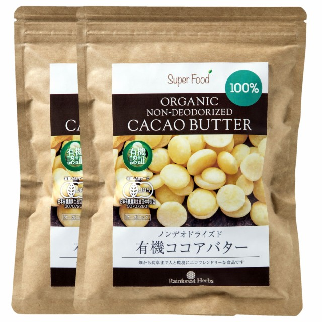 有機カカオバター ココアバター ペルー産 300g 2袋 有機JASオーガニック カカオバター100% 未脱臭 溶剤不使用 メール便