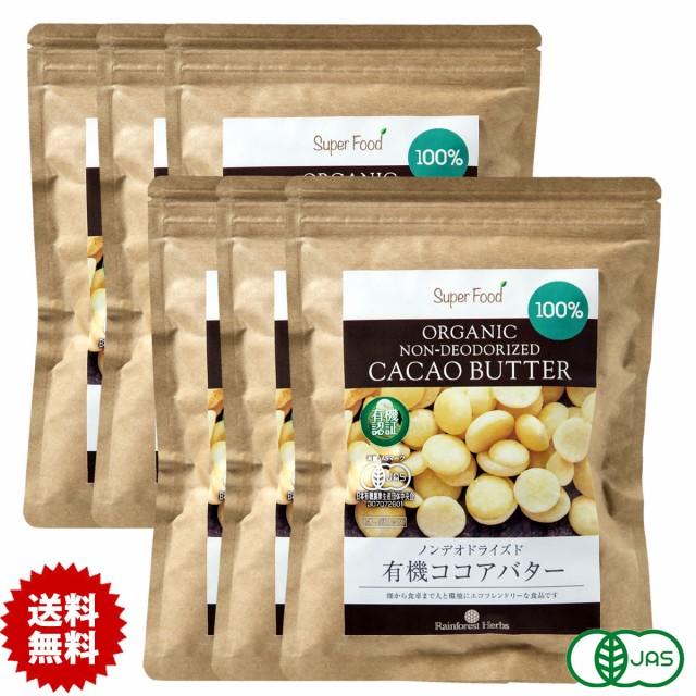 有機カカオバター ココアバター ペルー産 300g 6袋 有機JASオーガニック カカオバター100% 未脱臭 溶剤不使用