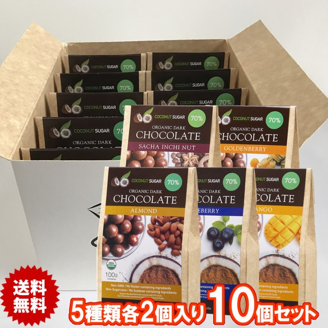 5種類各2個 10個セット アーモンド ブルーベリー マンゴー サチャインチナッツ ゴールデンベリー ダークチョコオーガニックカカオ70%