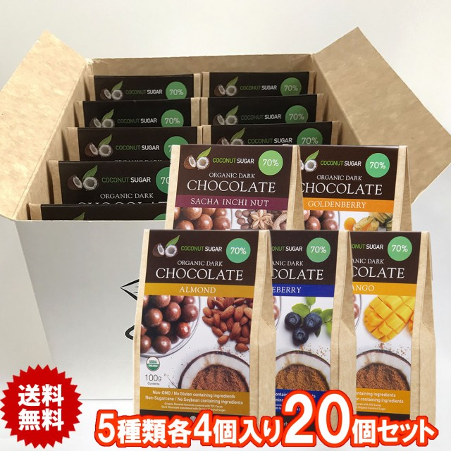 5種類各4個 20個セット アーモンド ブルーベリー マンゴー サチャインチナッツ ゴールデンベリー ダークチョコオーガニックカカオ70%
