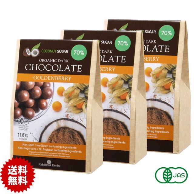 ココナッツシュガー ゴールデンベリー オーガニック ダークチョコレート70% 100g 3個 メール便送料無料